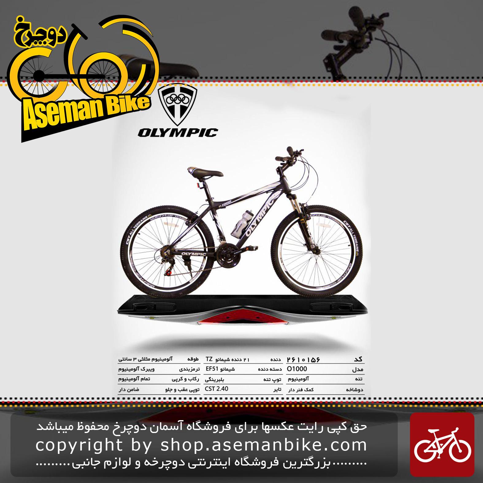 دوچرخه کوهستان شهری المپیک 21 دنده مدل او 1000 سایز 26 ساخت تایوان OLYMPIC Mountain City Bicycle Taiwan O1000 Size 26 2019