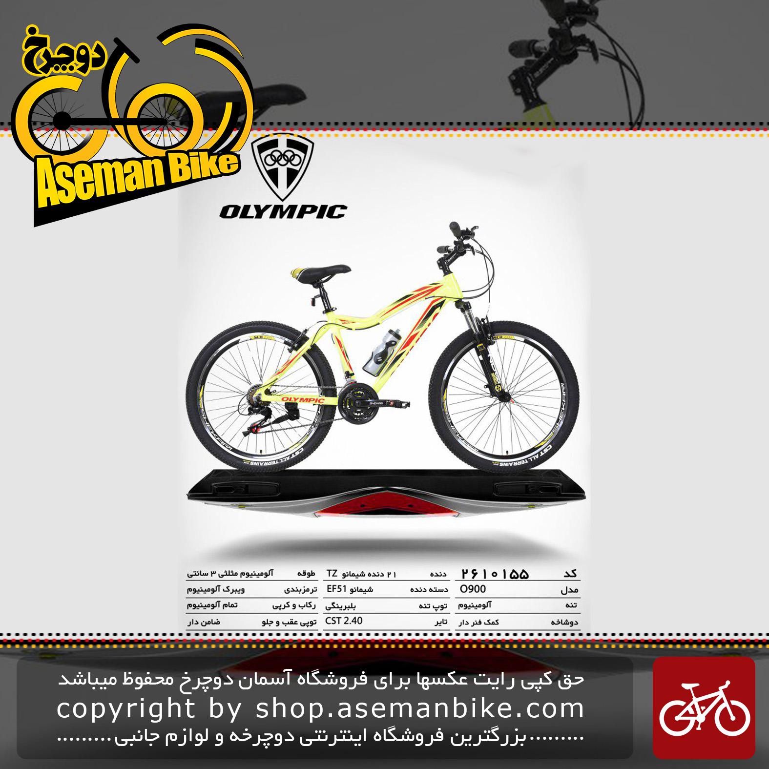 دوچرخه کوهستان شهری المپیک 21 دنده مدل او 900 سایز 26 ساخت تایوان OLYMPIC Mountain City Bicycle Taiwan O900 Size 26 2019