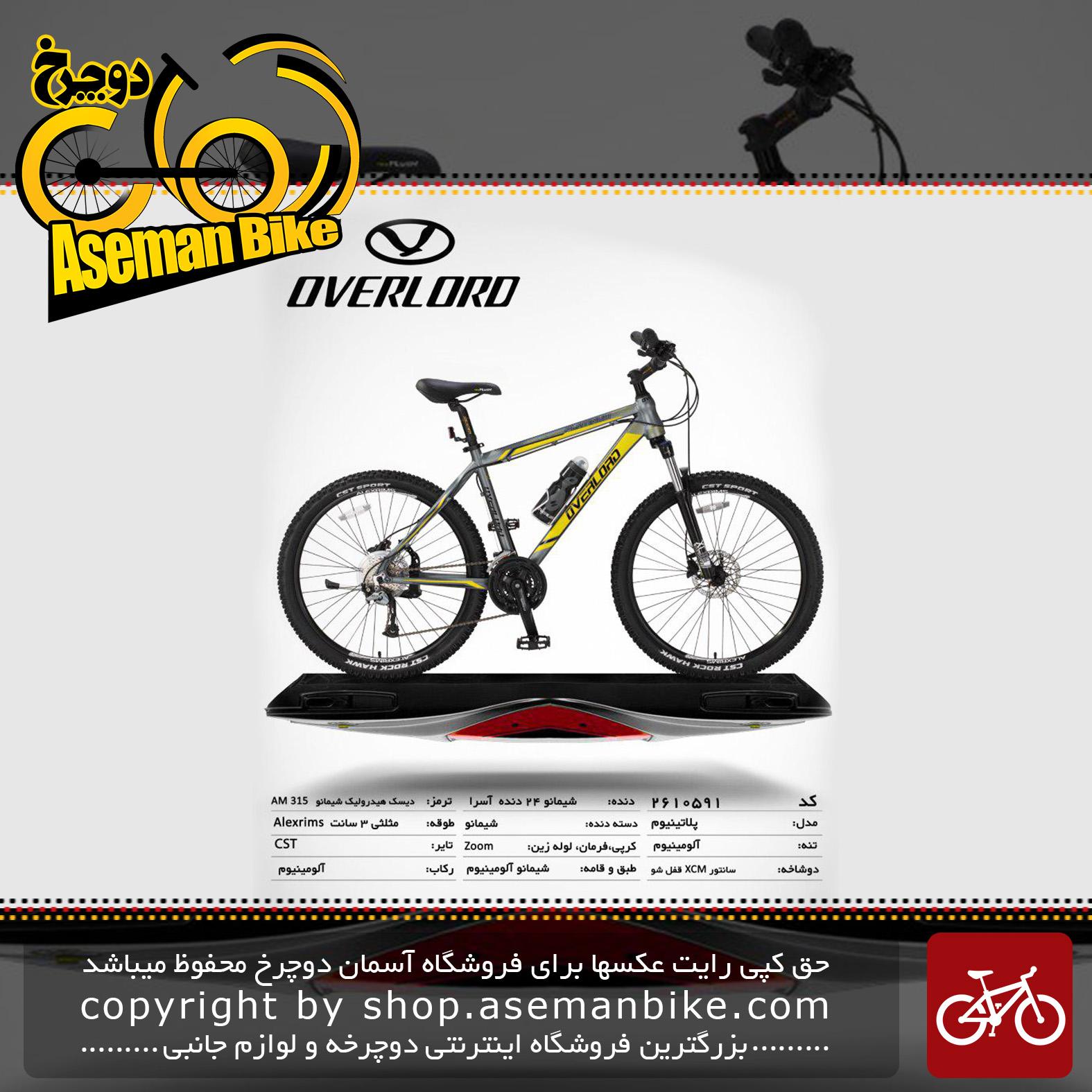 دوچرخه کوهستان شهری اورلرد مدل پلاتینیوم 24 دنده شیمانو آسرا سایز 26 ساخت تایوان OVERLORD Mountain City Taiwan Bicycle PLATINUM 27.5 2019