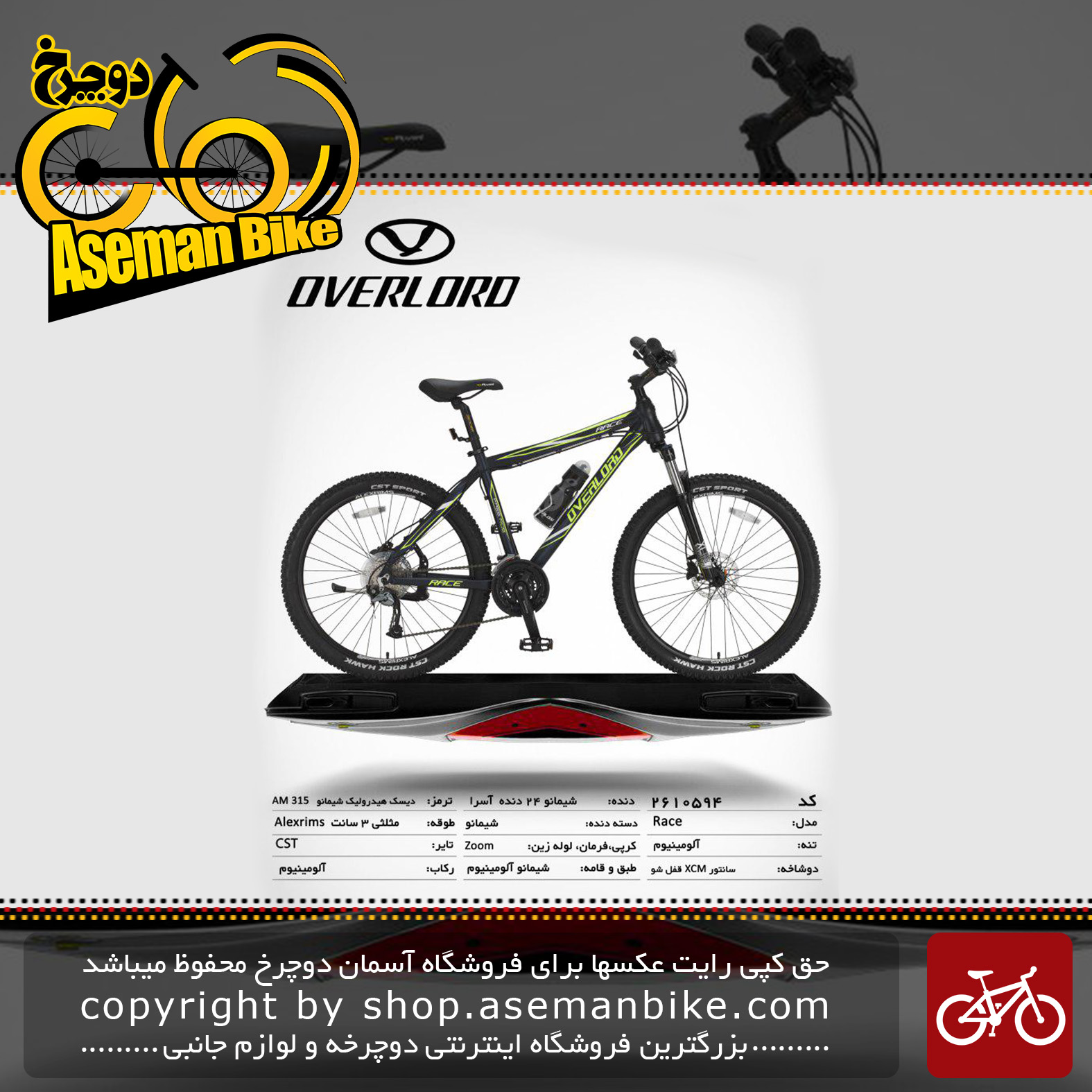 دوچرخه کوهستان شهری اورلرد مدل ریس 24 دنده شیمانو آسرا سایز 26 ساخت تایوان OVERLORD Mountain City Taiwan Bicycle RACE 26 2019