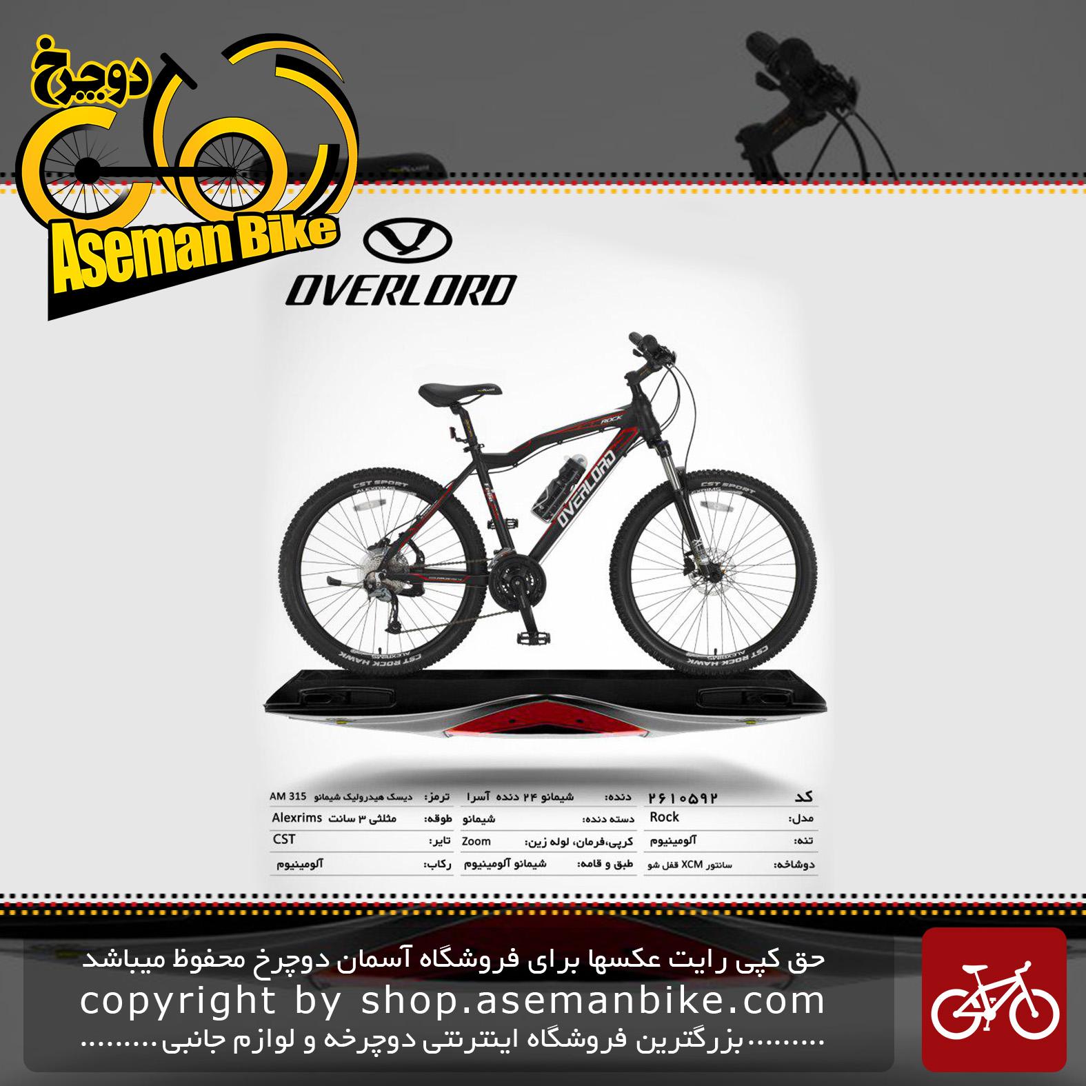 دوچرخه کوهستان شهری اورلرد مدل راک 24 دنده شیمانو آسرا سایز 26 ساخت تایوان OVERLORD Mountain City Taiwan Bicycle ROCK 27.5 2019