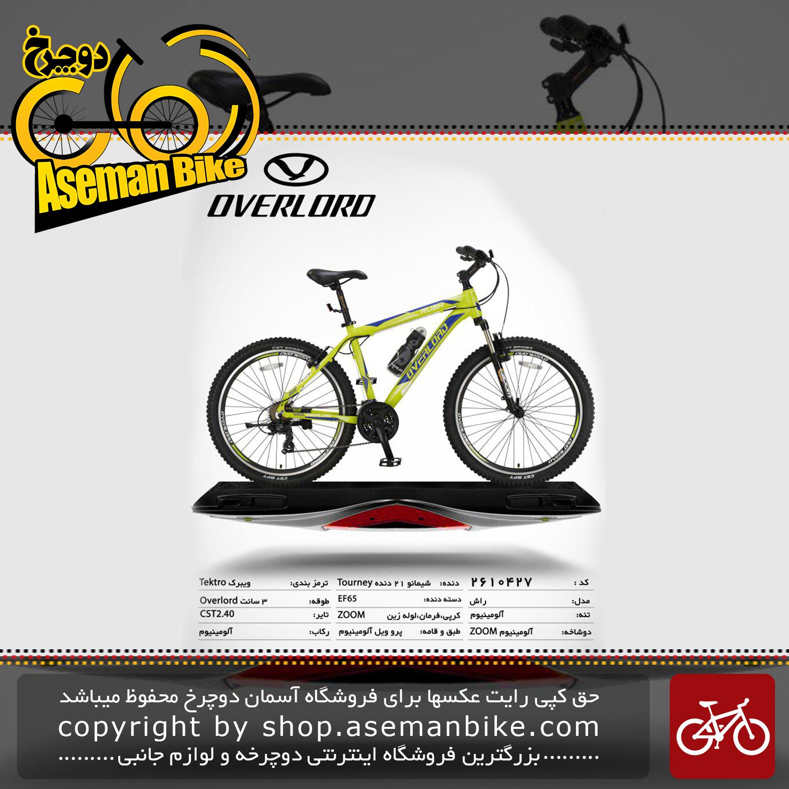 دوچرخه کوهستان شهری اورلرد مدل راش 21 دنده شیمانو تورنی سایز 26 ساخت تایوان OVERLORD Mountain City Taiwan Bicycle RUSH 26 2019