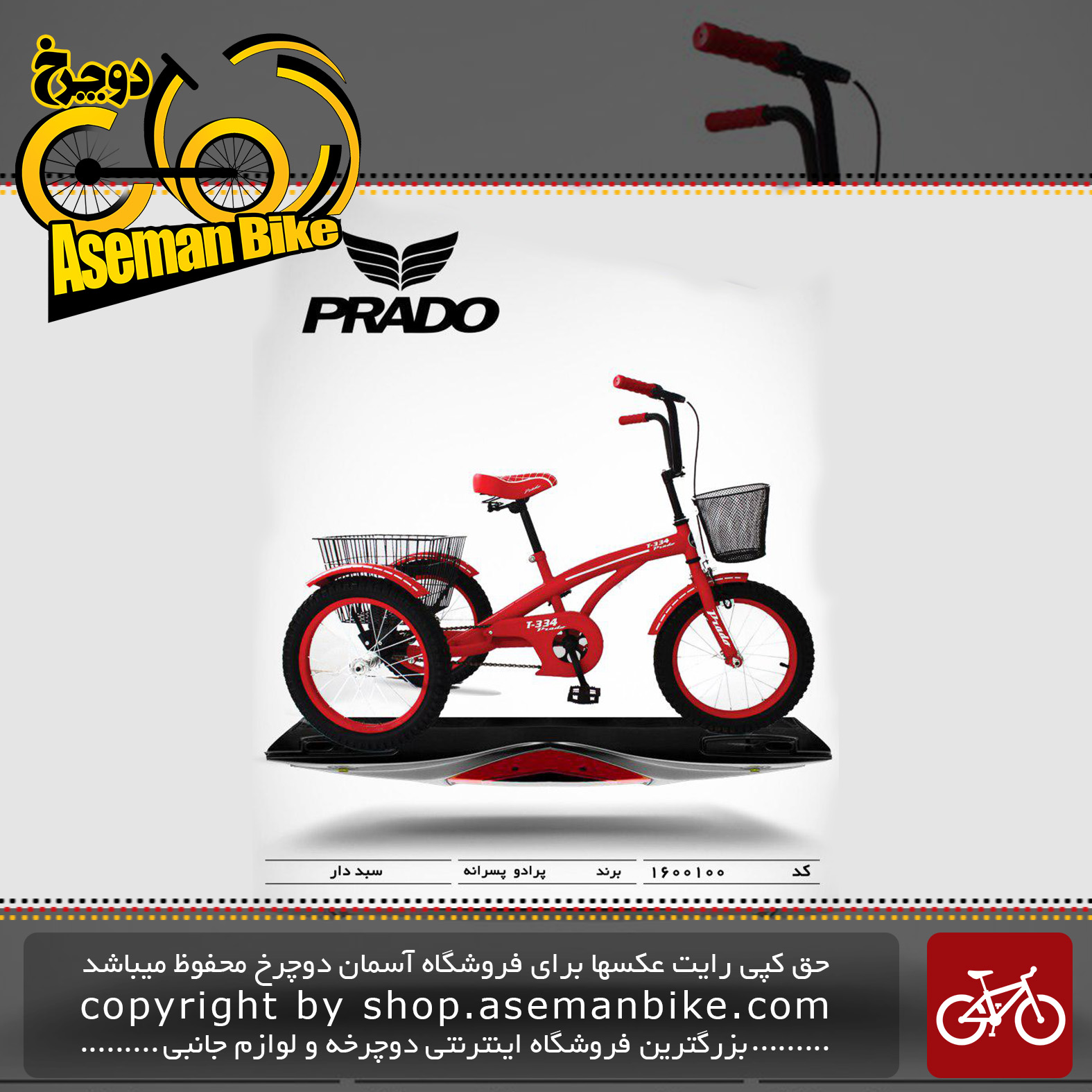 سه چرخه پرادو تایوان صندوق و سبد مدل 100 سایز 16 PRADO Bicycle 3 Wheel 100 Size 16 2019