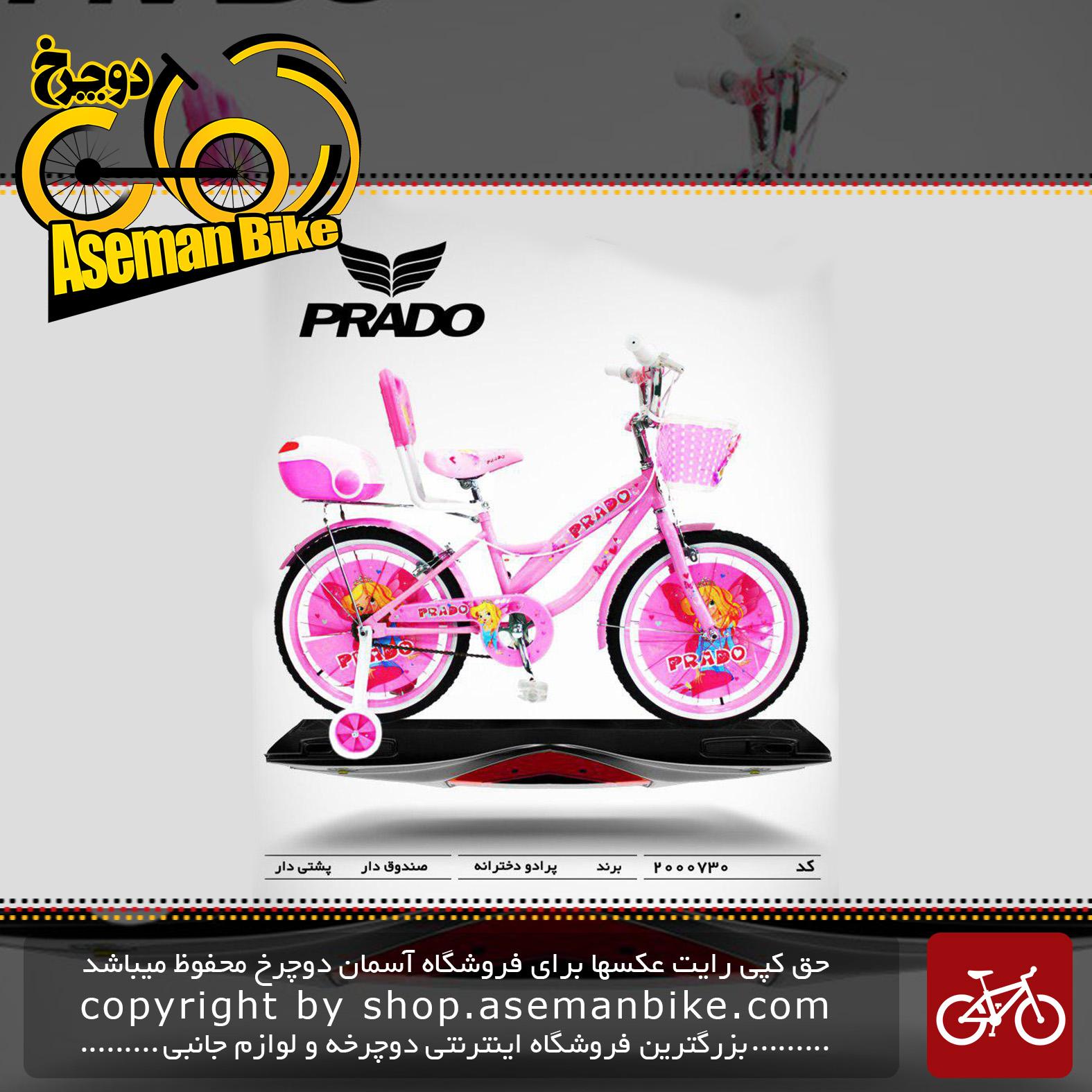 دوچرخه پرادو تایوان صندوق و پشتی دار مدل 730 سایز 20 PRADO Bicycle 730 Size 20 2019