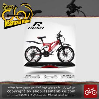 دوچرخه راش تایوان دو کمک مدل 838 سایز 20 RUSH Bicycle 838 Size 20 2019