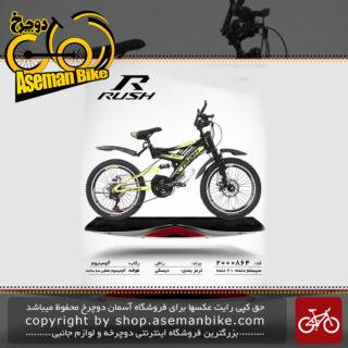 دوچرخه راش تایوان دو کمک مدل 864 سایز 20 RUSH Bicycle 864 Size 20 2019