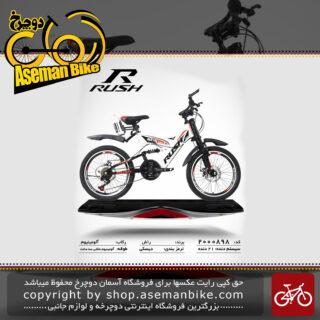 دوچرخه راش تایوان دو کمک مدل 898 سایز 20 RUSH Bicycle 898 Size 20 2019