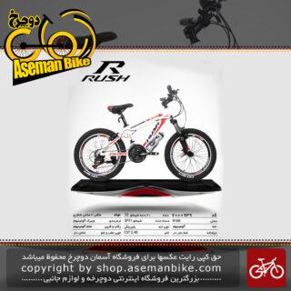 دوچرخه کوهستان شهری راش 21 دنده مدل آر 100 سایز 20 ساخت تایوان RUSH Mountain City Bicycle Taiwan R100 Size 20 2019