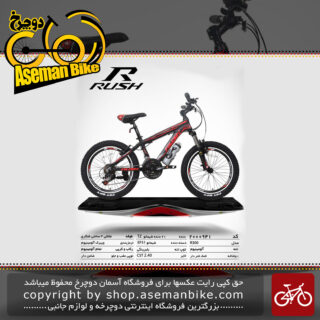 دوچرخه کوهستان شهری راش 21 دنده مدل آر 300 سایز 20 ساخت تایوان RUSH Mountain City Bicycle Taiwan R300 Size 20 2019