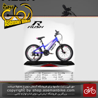 دوچرخه کوهستان شهری راش 21 دنده مدل آر 700 سایز 20 ساخت تایوان RUSH Mountain City Bicycle Taiwan R700 Size 20 2019