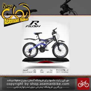 دوچرخه راش تایوان دو کمک مدل 895 سایز 20 RUSH Bicycle 895 Size 20 2019