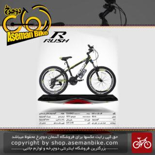 دوچرخه کوهستان شهری راش 21 دنده مدل آر 510 سایز 24 ساخت تایوان RUSH Mountain City Bicycle Taiwan R510 Size 24 2019