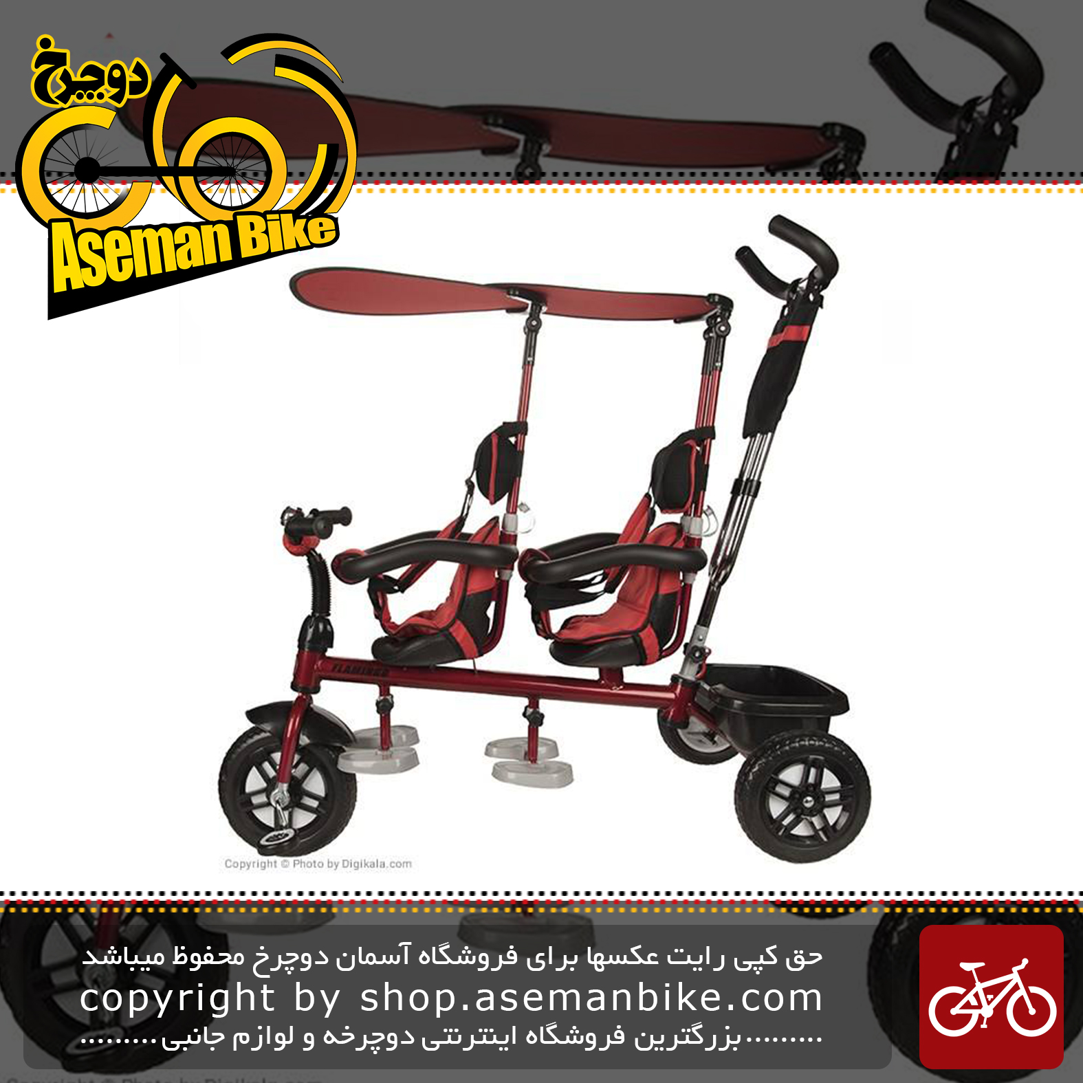 سه چرخه فلامینگو مدل Flamingo 956SS Tricycle