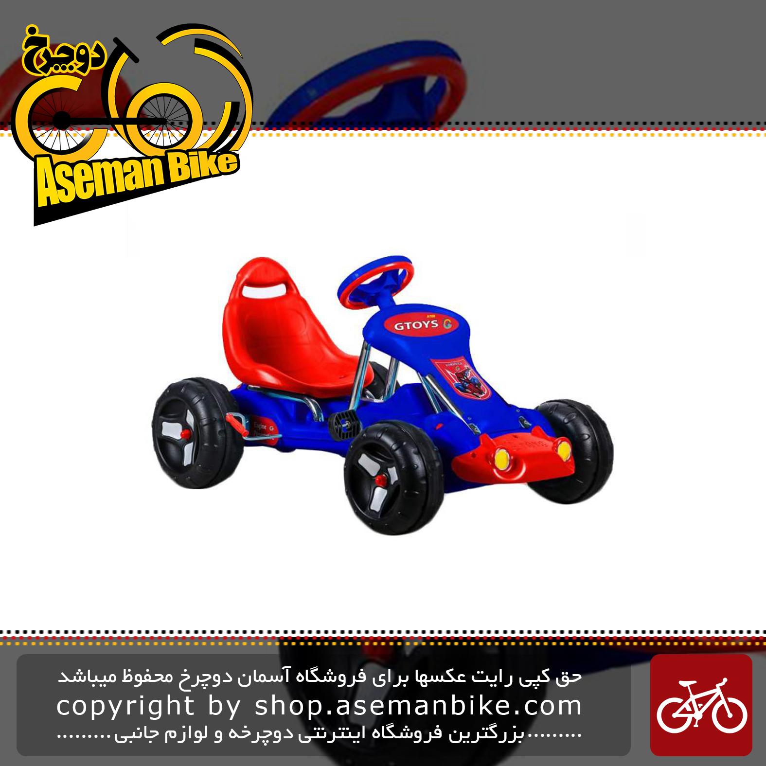 سه چرخه کودک جی تویز مدل Kids Car Gtoys A700