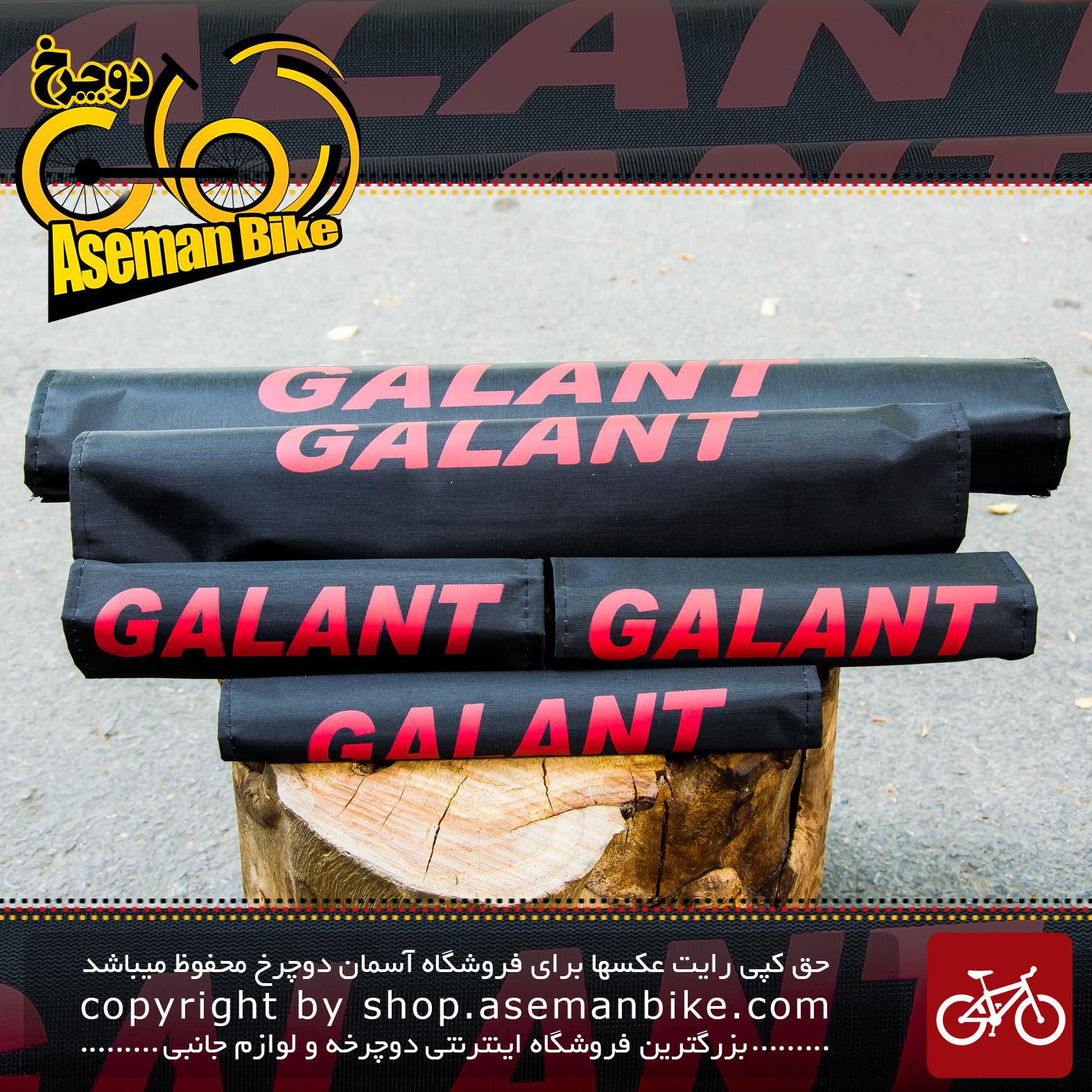 کاور بدنه دوچرخه 5 تیکه گالانت Cover Frame Bicycle 5 part Galant