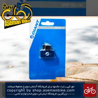 لنت ترمز دیسکی دوچرخه جاینت مناسب شیمانو (ایکس تی) و (ایکس تی آر) و (اس ال ایکس) Giant Sport Disc Pad Shimano 2012 XTR XT SLX