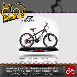 دوچرخه کوهستان شهری راش 21 دنده شیمانو تی اس مدل آر 100 سایز 24 تنه آلمنیوم ساخت تایوانrush bicycle 24 21 speed shimano tz aluminum vb r100 2019