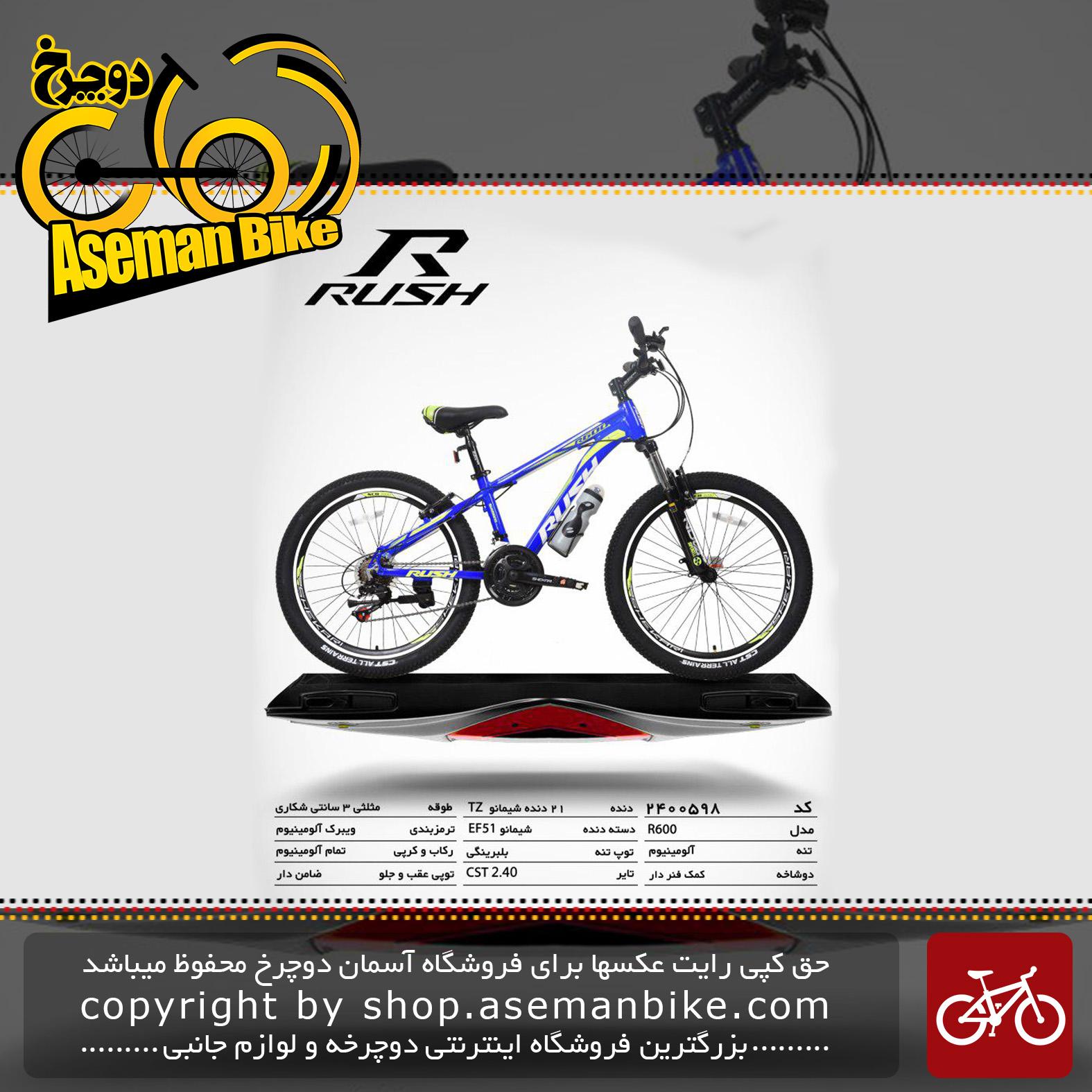 دوچرخه کوهستان شهری راش 21 دنده شیمانو تی اس مدل آر 600سایز 24 تنه آلمینیوم ساخت تایوانrush bicycle 24 21 speed shimano tz aluminum vb r 600 2019