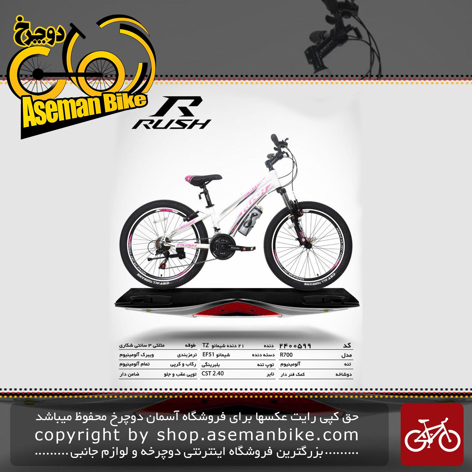 دوچرخه کوهستان شهری راش 21 دنده شیمانو تی اس مدل آر 700 سایز 24 تنه آلمینیوم ساخت تایوانrush bicycle 24 21 speed shimano tz aluminum vb r 700 2019