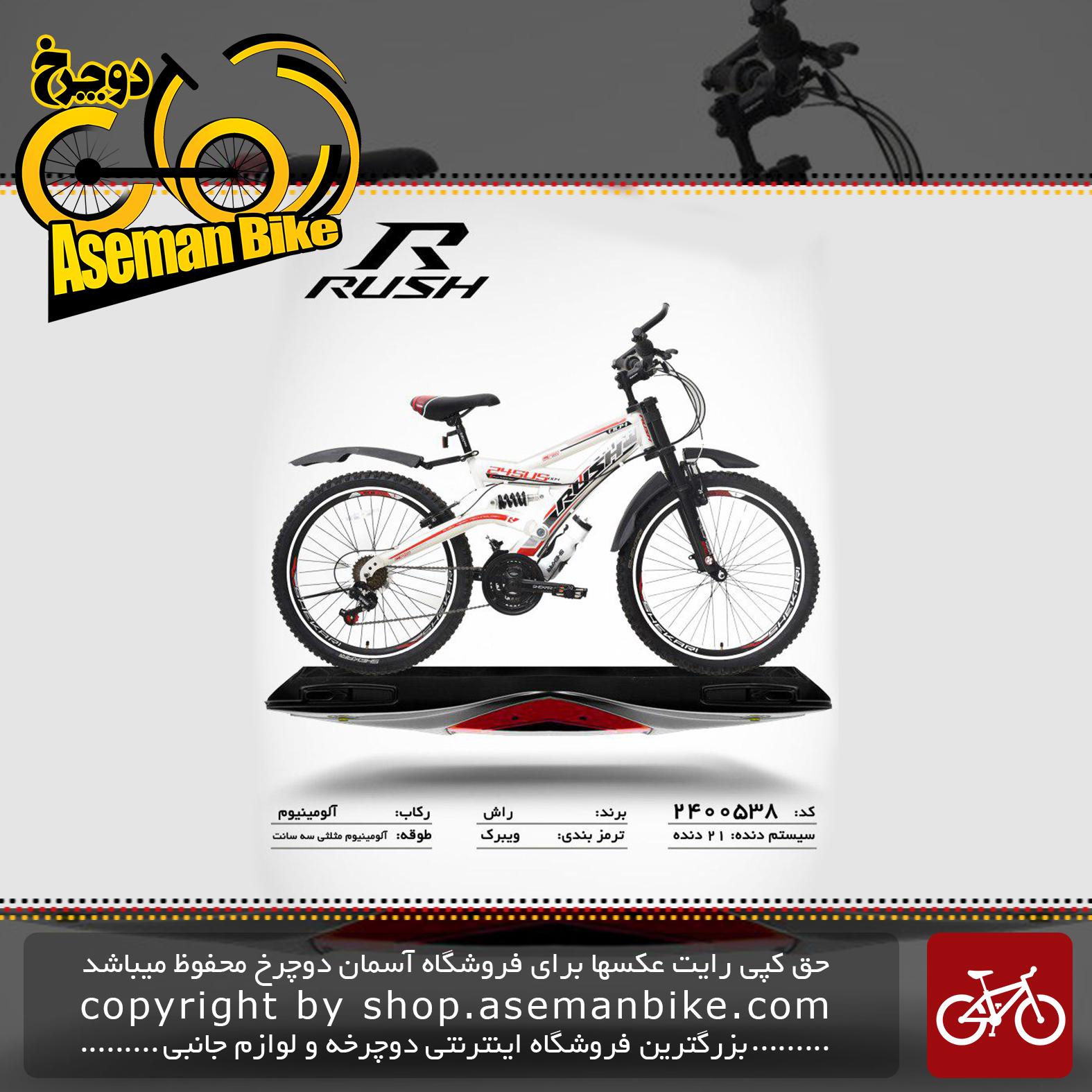 دوچرخه راش تایوان دو کمک 21دنده مدل 38سایز 24 RUSH Bicycle 38Size 24 speed21 2019