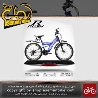 دوچرخه راش تایوان دو کمک 21دنده مدل 40سایز 24 RUSH Bicycle 40Size 24 speed21 2019