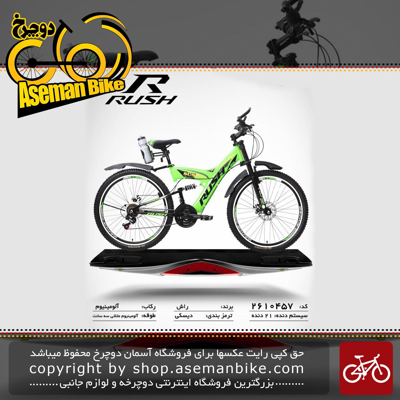 دوچرخه راش سایز 26 21 دنده دو کمک دیسکی مدل57 rush bicycle 26 21 speed dual shock disc 57 2019