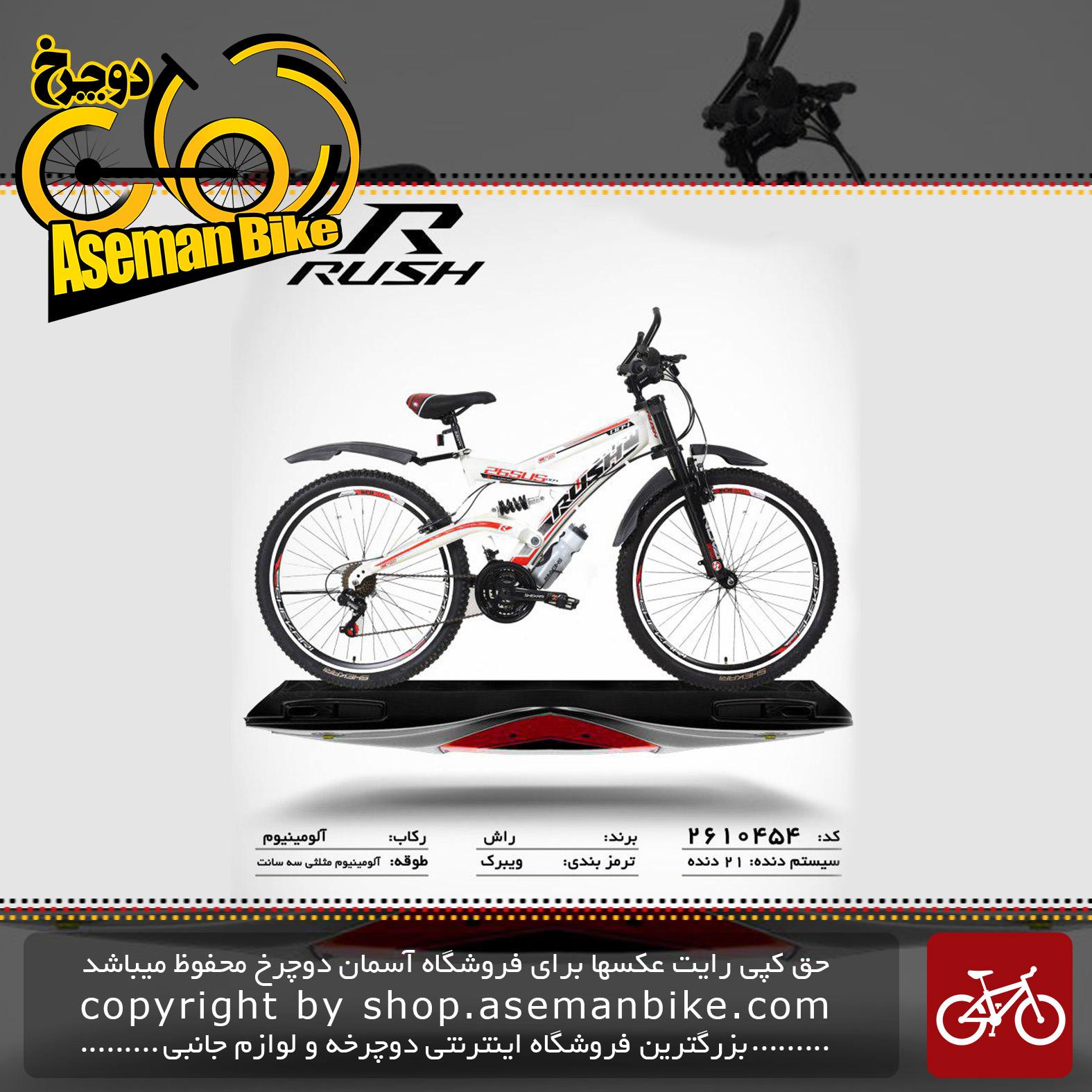 دوچرخه راش سایز 26 21 دنده دو کمک لغمه ای مدل54 rush bicycle 26 21 speed dual shock vb 54 2019