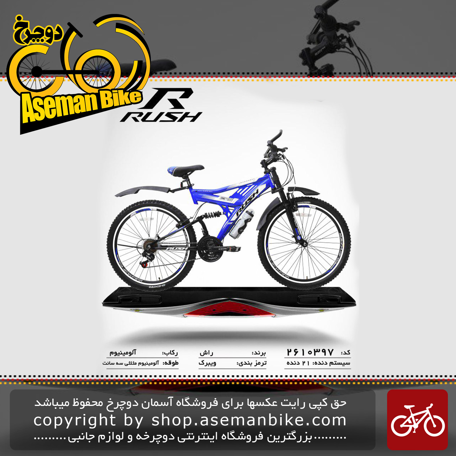 دوچرخه راش سایز 26 21 دنده دو کمک لغمه ای مدل97 rush bicycle 26 21 speed dual shock vb 97 2019