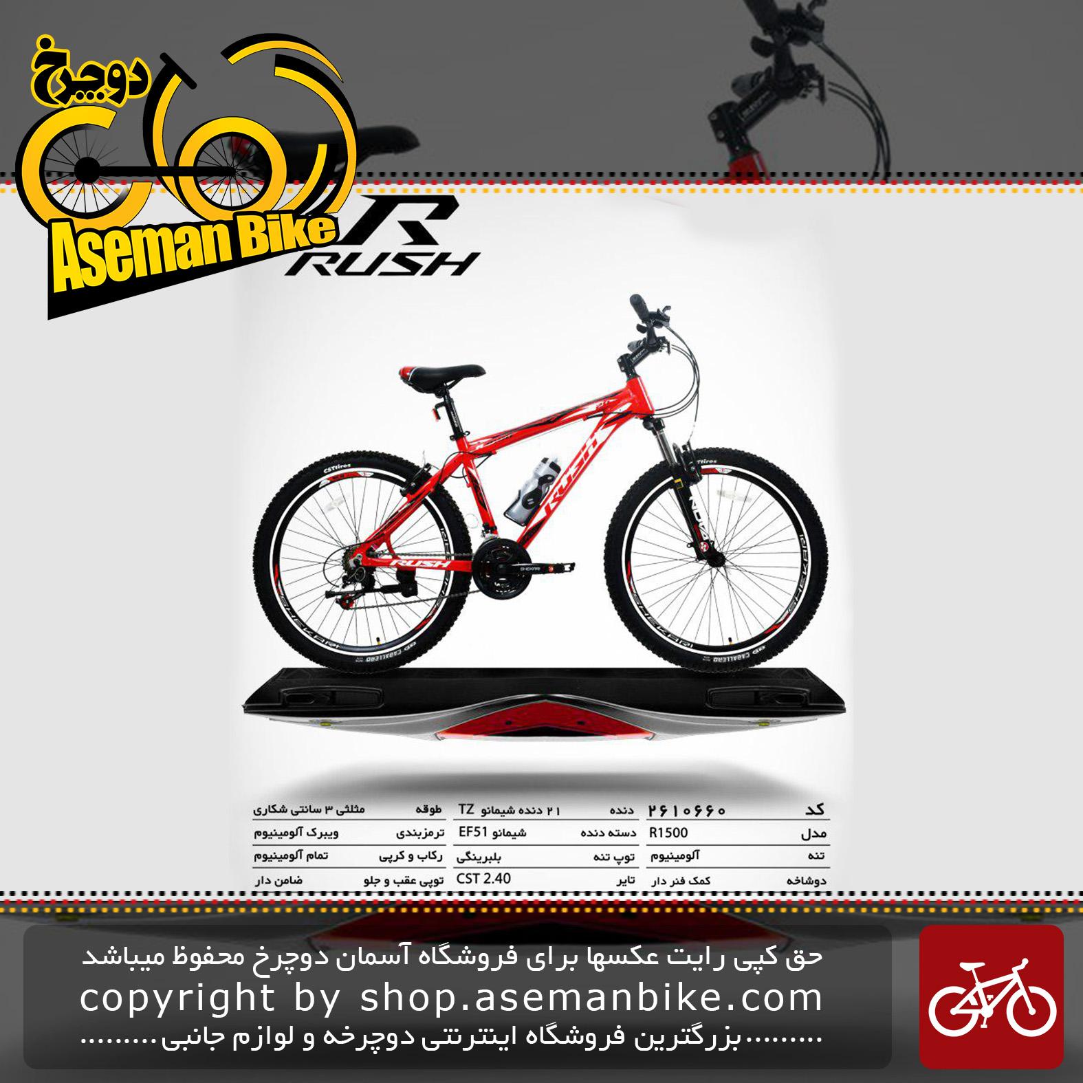 دوچرخه کوهستان شهری راش 21 دنده شیمانو تی زد تورنی مدل آر 1500 سایز 26تنه آلمینیوم ساخت تایوانrush bicycle 26 21 speed shimano tourney tz aluminum vb r1500 2019