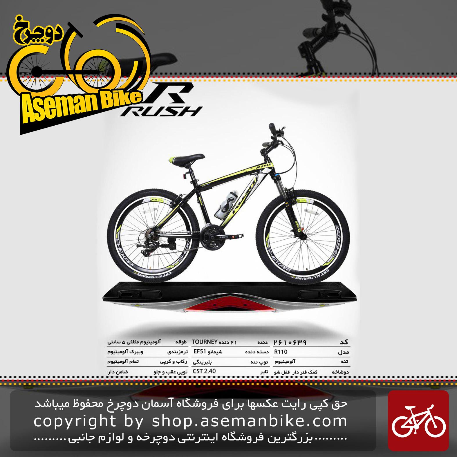 دوچرخه کوهستان شهری راش 21 دنده شیمانو تورنی مدل آر 110 سایز 26تنه آلمینیوم ساخت تایوانrush bicycle 26 21 speed shimano tourney aluminum vb r110 2019