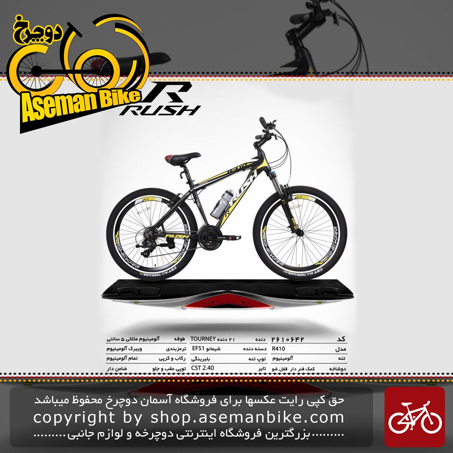 دوچرخه کوهستان شهری راش 21 دنده شیمانو تورنی مدل آر 410 سایز 26تنه آلمینیوم ساخت تایوانrush bicycle 26 21 speed shimano tourney aluminum vb r410 2019