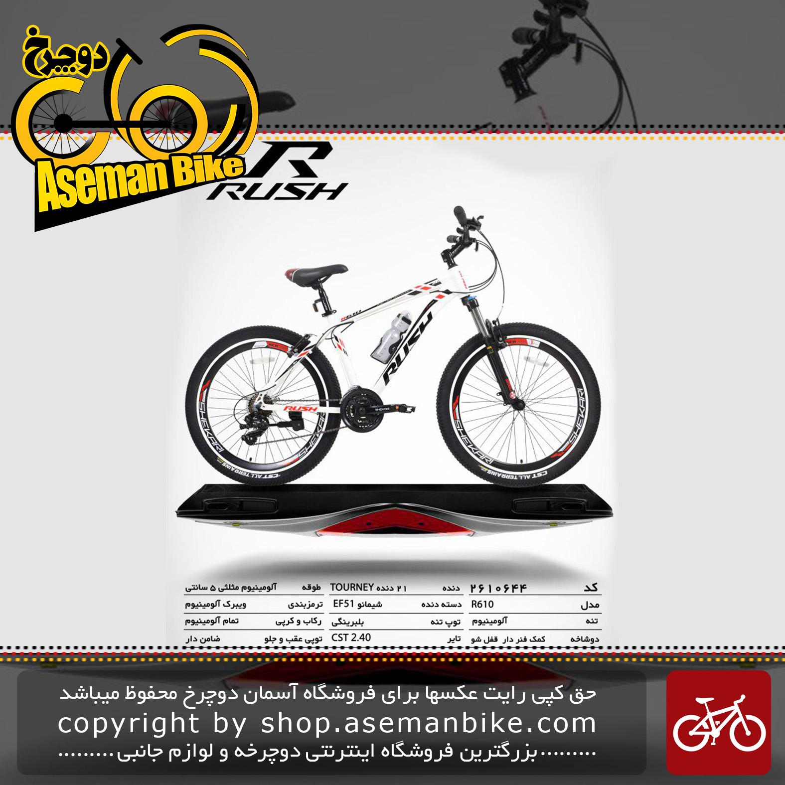 دوچرخه کوهستان شهری راش 21 دنده شیمانو تورنی مدل آر 610 سایز 26تنه آلمینیوم ساخت تایوانrush bicycle 26 21 speed shimano tourney aluminum vb r610 2019