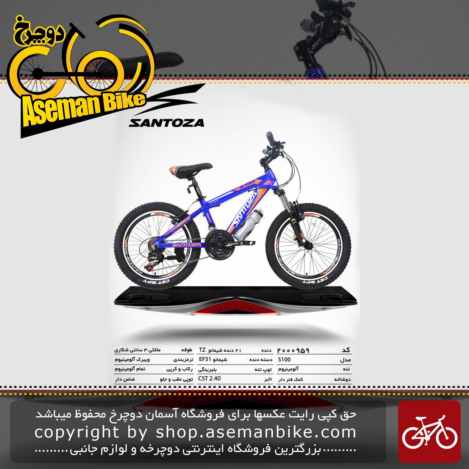 دوچرخه کوهستان سانتوزا 21 دنده شیمانو تورنی تنه آلمینیوم سایز 20 مدل اس100 santoza bicycle 20 21 speed shimano tourney tz aluminum vb s100 2019