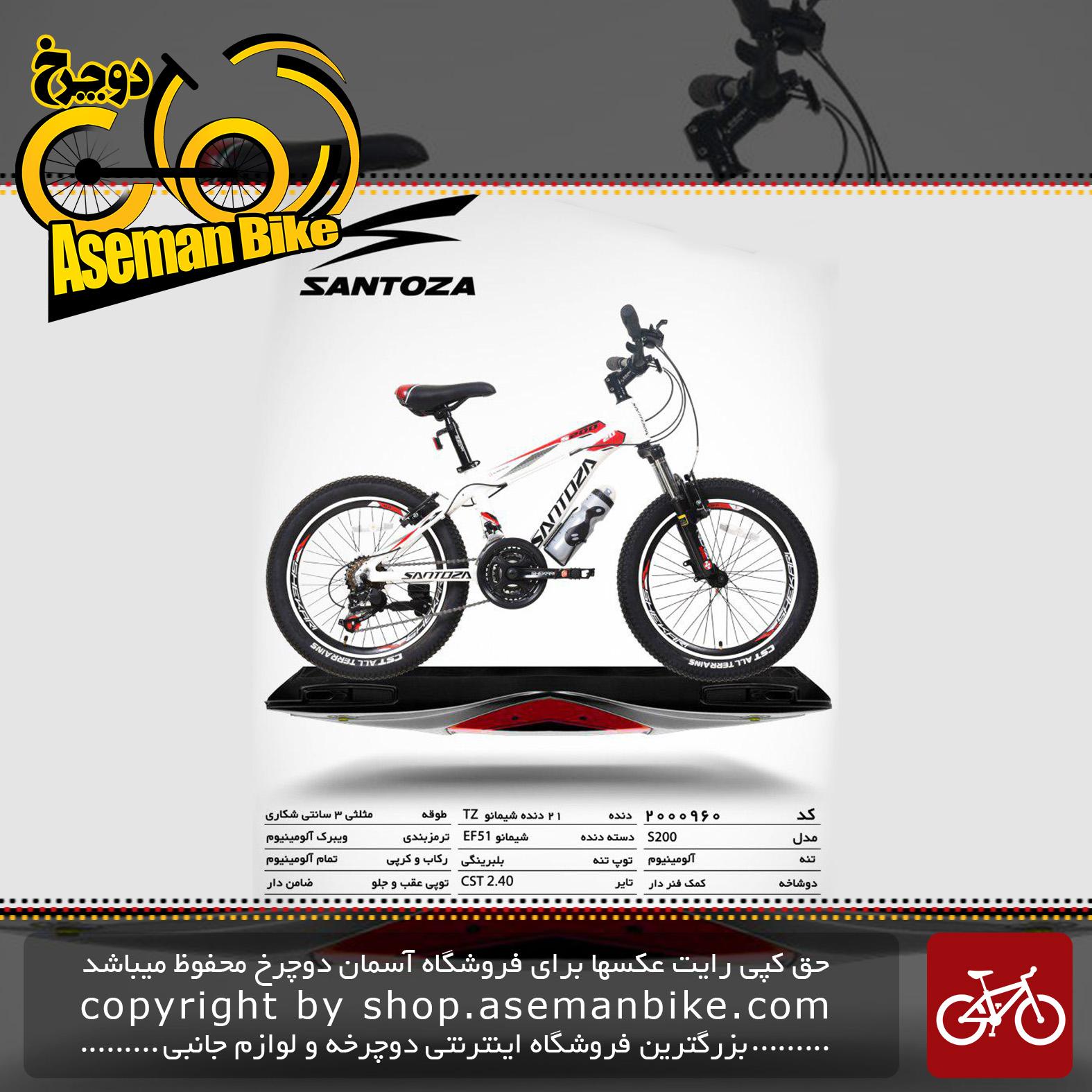 دوچرخه کوهستان سانتوزا 21 دنده شیمانو تورنی تنه آلمینیوم سایز 20 مدل اس200 santoza bicycle 20 21 speed shimano tourney tz aluminum vb s200 2019