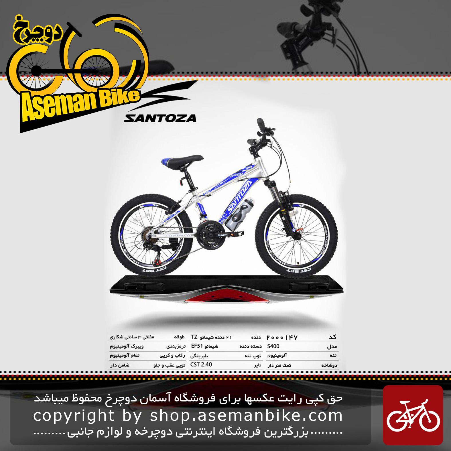 دوچرخه کوهستان سانتوزا 21 دنده شیمانو تورنی تنه آلمینیوم سایز 20 مدل اس400 santoza bicycle 20 21 speed shimano tourney tz aluminum vb s400 2019