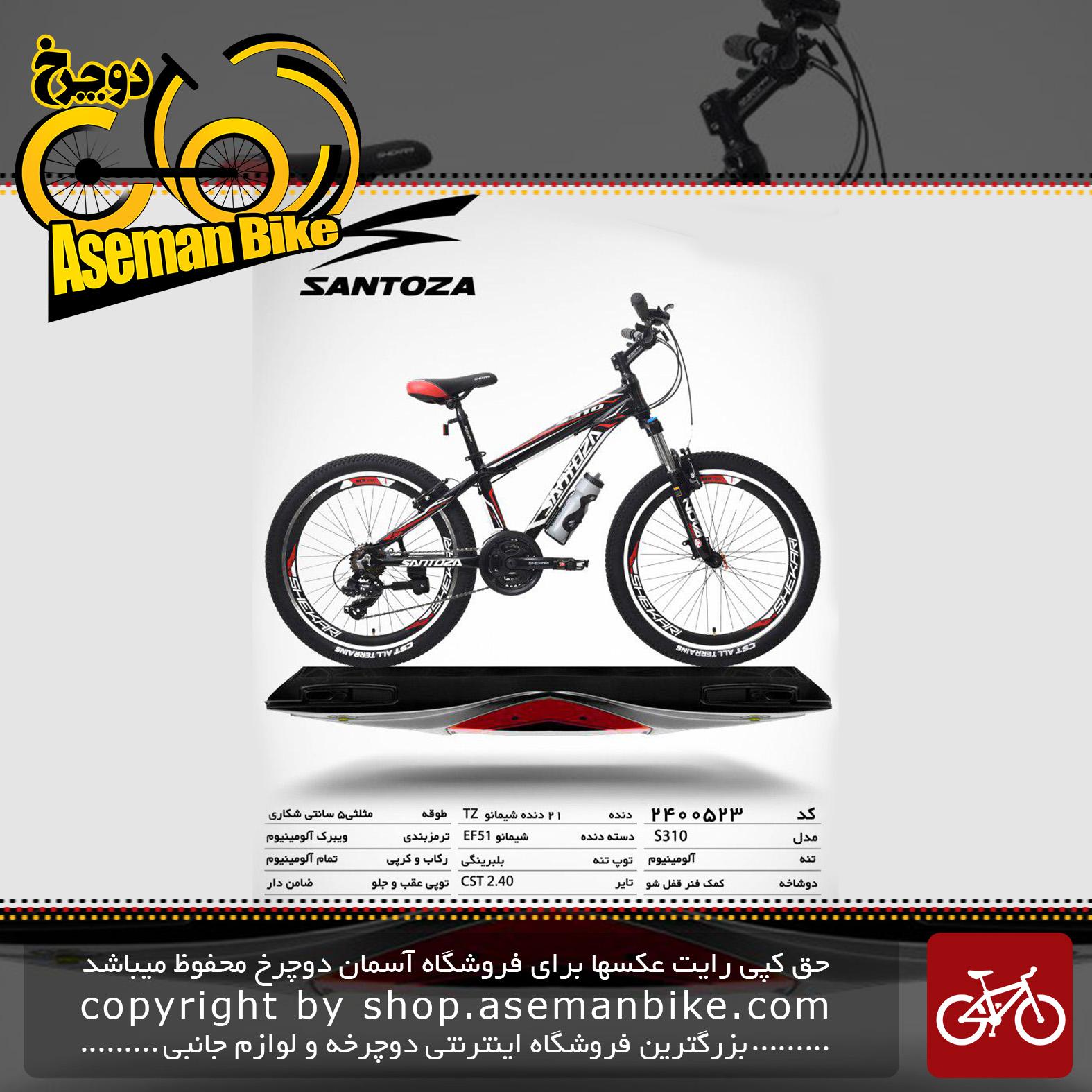 دوچرخه کوهستان سانتوزا 21 دنده شیمانو تورنی تنه آلومینیوم سایز 24مدل اس310 santoza bicycle 24 21 speed shimano tourney tz aluminum vb s310 2019