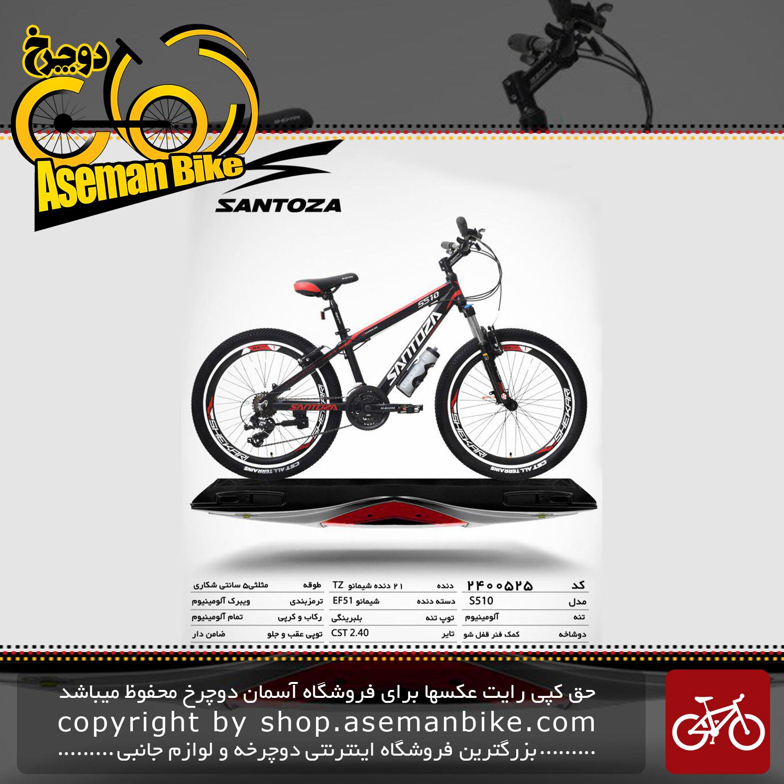 دوچرخه کوهستان سانتوزا 21 دنده شیمانو تورنی تنه آلومینیوم سایز 24مدل اس510 santoza bicycle 24 21 speed shimano tourney tz aluminum vb s510 2019
