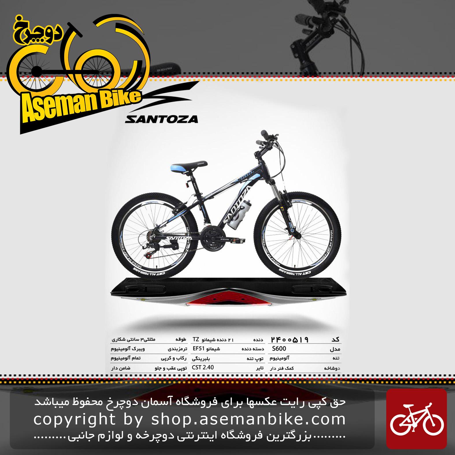 دوچرخه کوهستان سانتوزا 21 دنده شیمانو تورنی تنه آلومینیوم سایز 24مدل اس600 santoza bicycle 24 21 speed shimano tourney tz aluminum vb s6000 2019