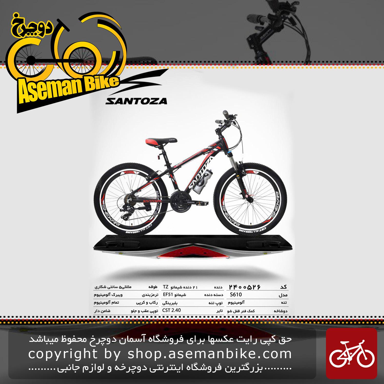 دوچرخه کوهستان سانتوزا 21 دنده شیمانو تورنی تنه آلومینیوم سایز 24مدل اس610 santoza bicycle 24 21 speed shimano tourney tz aluminum vb s610 2019