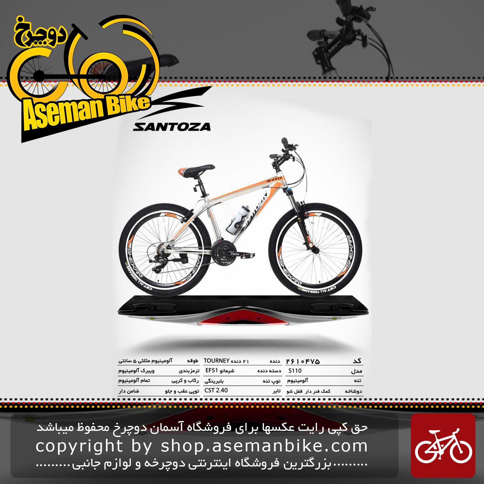 دوچرخه کوهستان سانتوزا 21 دنده شیمانو تورنی تنه آلومینیوم سایز 26مدل اس110 santoza bicycle 26 21 speed shimano tourney tz aluminum vb s110 2019