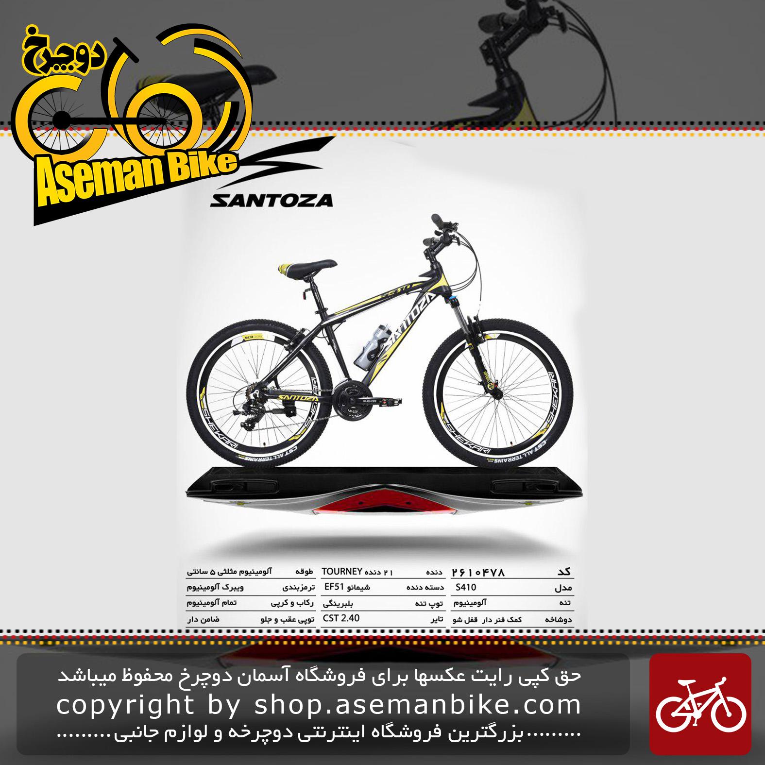 دوچرخه کوهستان سانتوزا 21 دنده شیمانو تورنی تنه آلومینیوم سایز 26مدل اس410 santoza bicycle 26 21 speed shimano tourney tz aluminum vb s410 2019