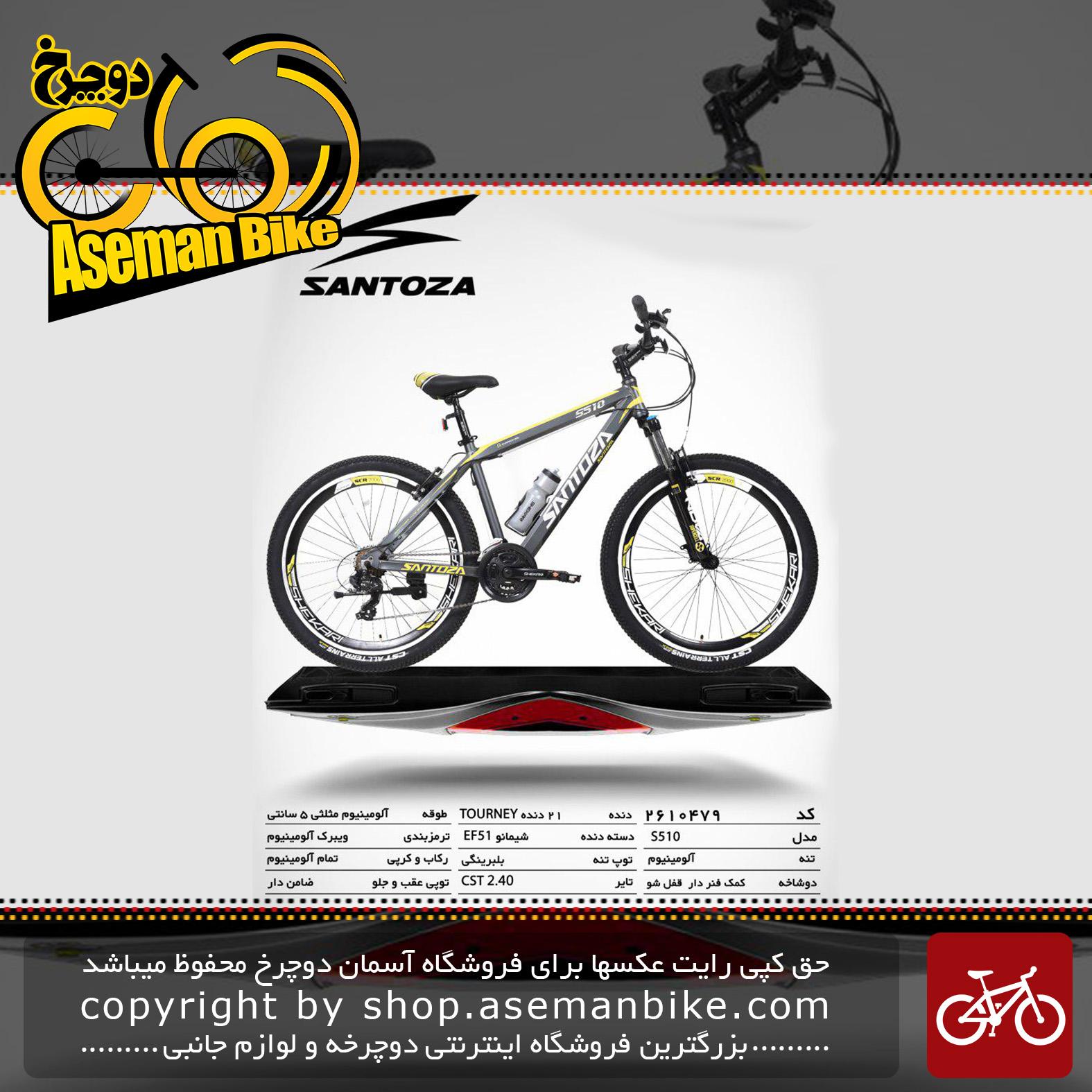 دوچرخه کوهستان سانتوزا 21 دنده شیمانو تورنی تنه آلومینیوم سایز 26مدل اس510 santoza bicycle 26 21 speed shimano tourney tz aluminum vb s510 2019