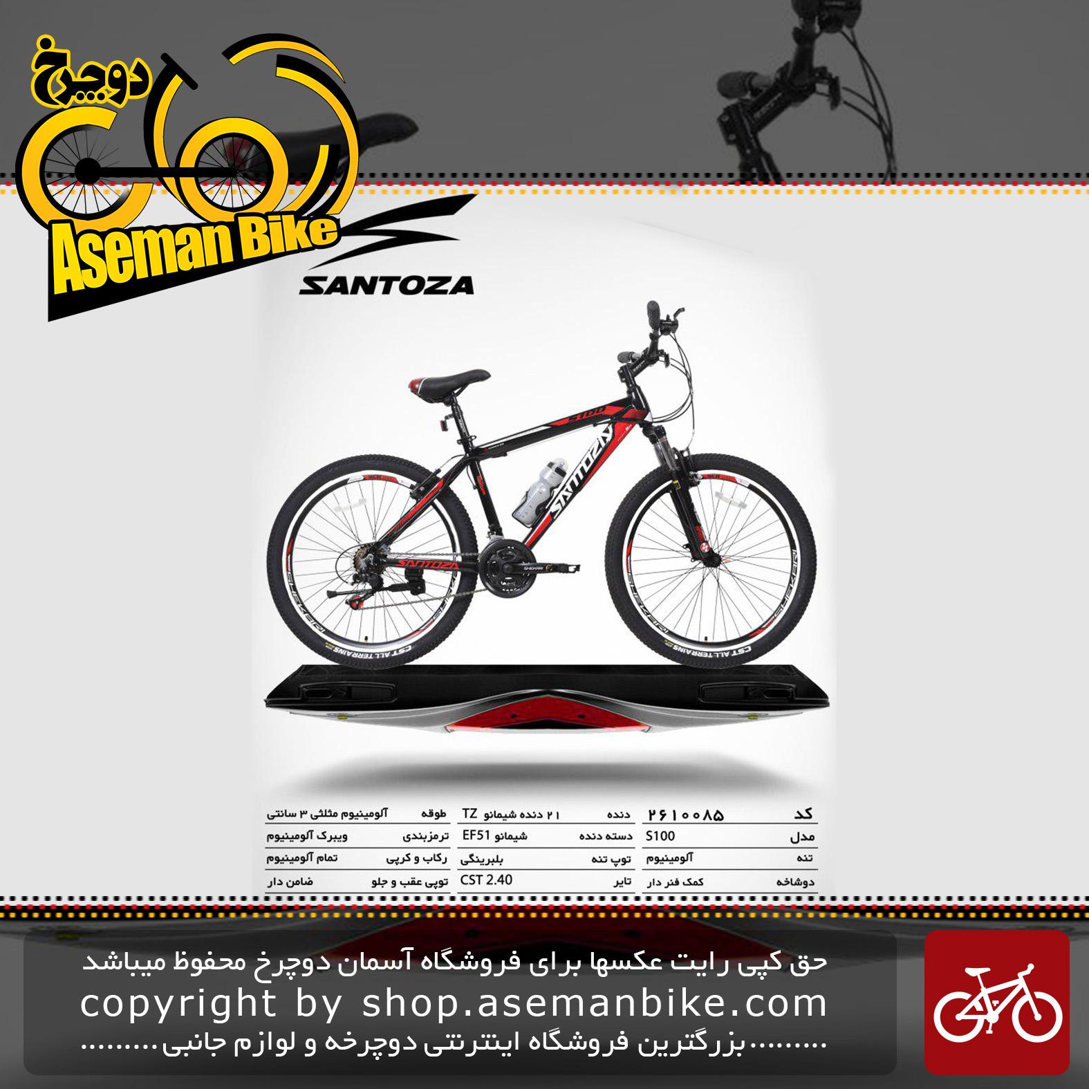 دوچرخه کوهستان سانتوزا 21 دنده شیمانو تورنی تنه آلومینیوم سایز 26مدل اس100 santoza bicycle 26 21 speed shimano tourney tz aluminum vb s100 2019