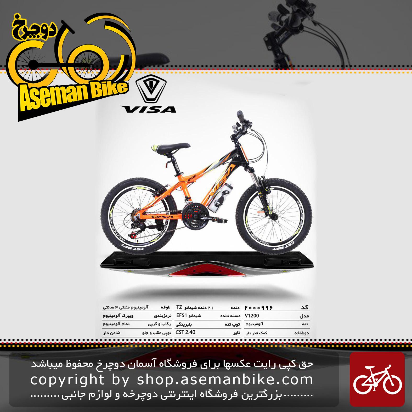 دوچرخه کوهستان ویزا21 دنده شیمانو تورنی تنه آلومینیوم سایز 20مدل وی1200 visa bicycle 20 21 speed shimano tourney tz aluminum vb v1200 2019