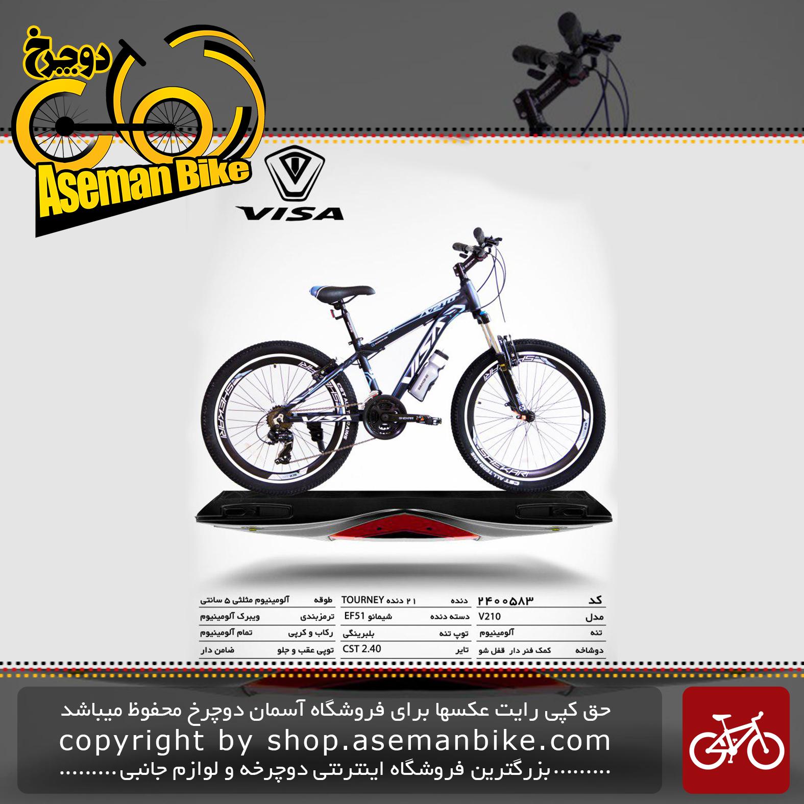 دوچرخه کوهستان ویزا21 دنده شیمانو تورنی تنه آلومینیوم سایز 24مدل وی210 visa bicycle 24 21 speed shimano tourney tz aluminum vb v210 2019