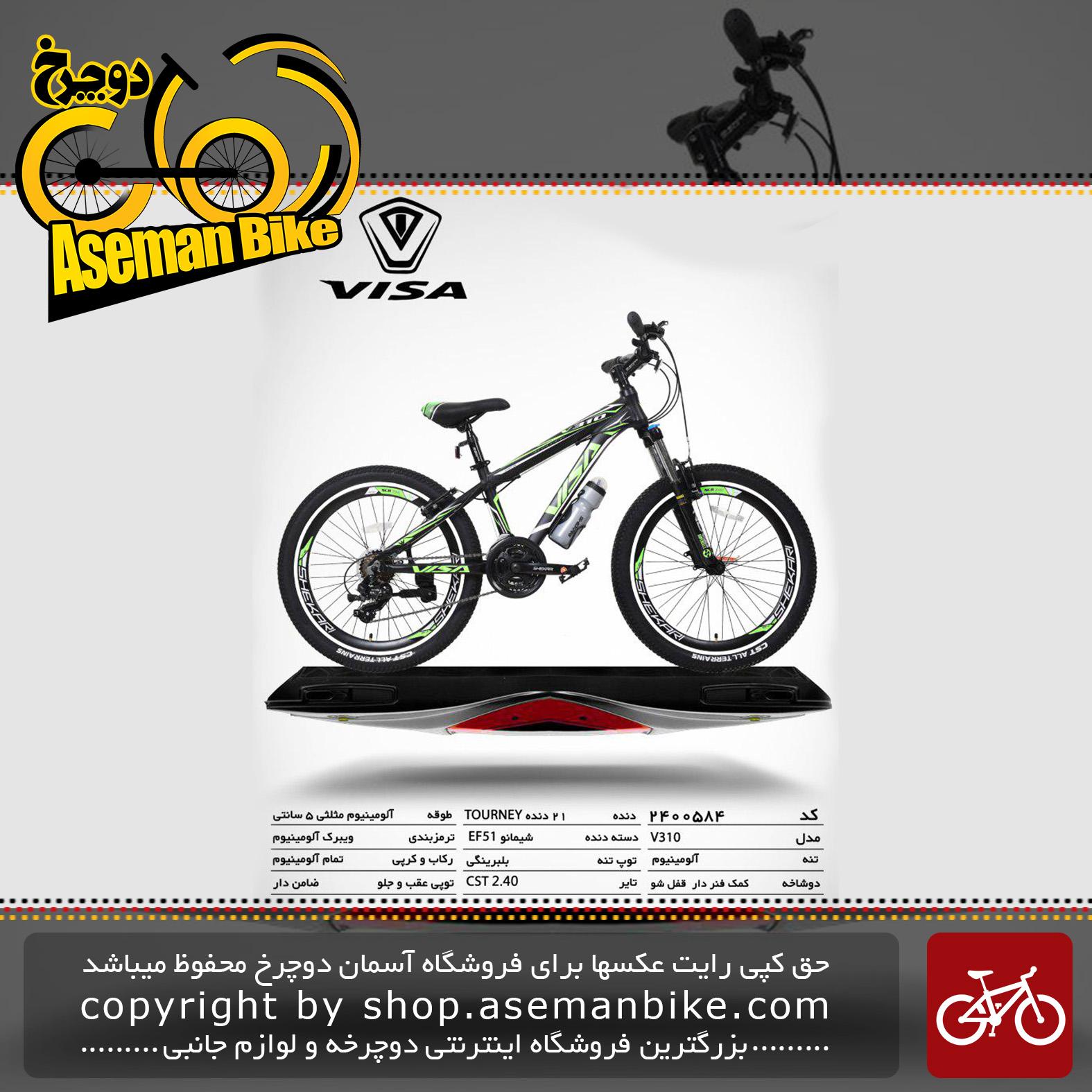 دوچرخه کوهستان ویزا21 دنده شیمانو تورنی تنه آلومینیوم سایز 24مدل وی310 visa bicycle 24 21 speed shimano tourney tz aluminum vb v310 2019