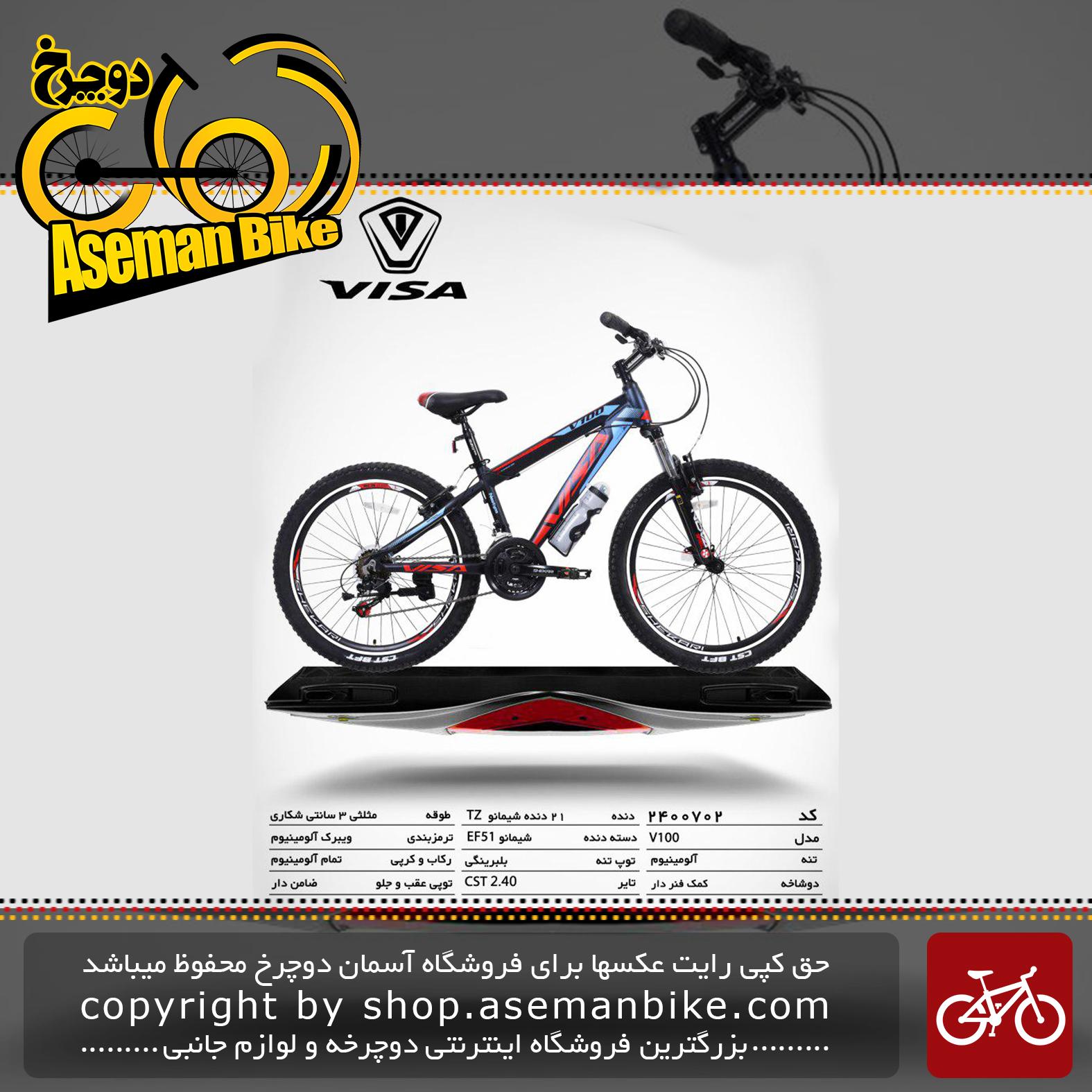 دوچرخه کوهستان ویزا21 دنده شیمانو تورنی تنه آلومینیوم سایز 24مدل وی100 visa bicycle 24 21 speed shimano tourney tz aluminum vb v100 2019