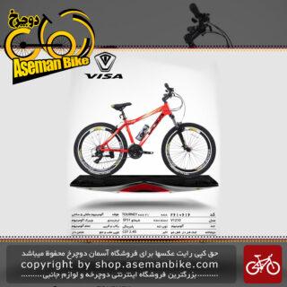 دوچرخه کوهستان ویزا21 دنده شیمانو تورنی تنه آلومینیوم سایز26مدل وی1210 visa bicycle 26 21 speed shimano tourney tz aluminum vb v1210 2019