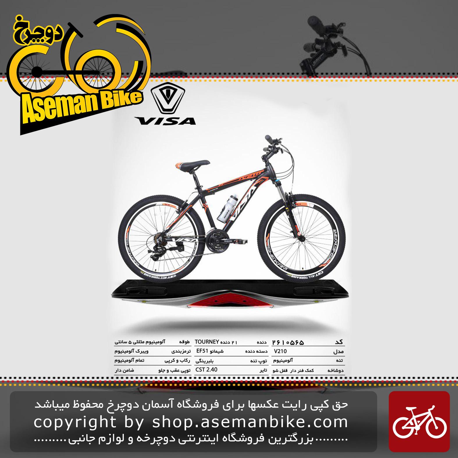 دوچرخه کوهستان ویزا21 دنده شیمانو تورنی تنه آلومینیوم سایز26مدل وی210 visa bicycle 26 21 speed shimano tourney tz aluminum vb v210 2019