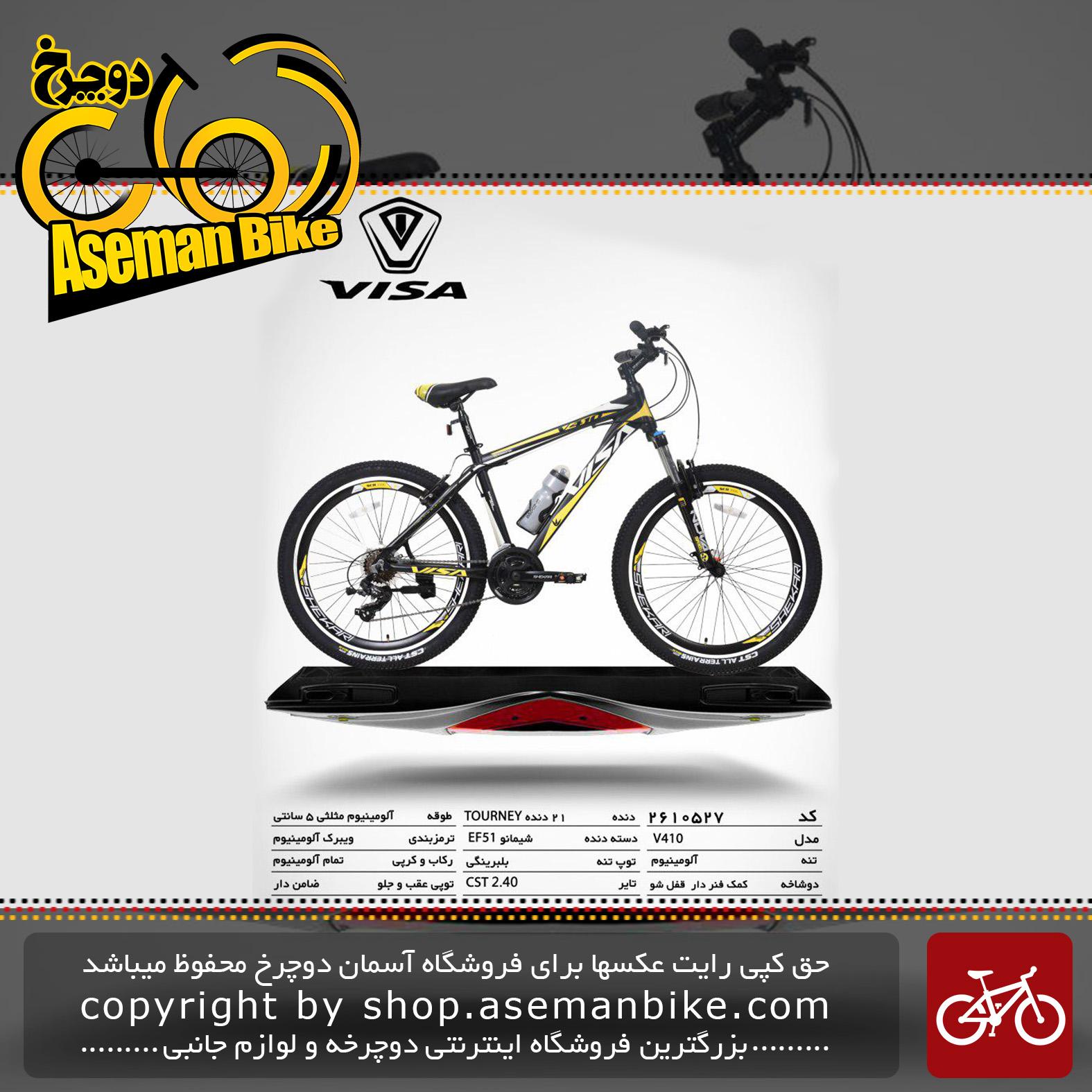 دوچرخه کوهستان ویزا21 دنده شیمانو تورنی تنه آلومینیوم سایز26مدل وی410 visa bicycle 26 21 speed shimano tourney tz aluminum vb v410 2019